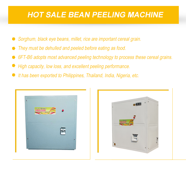bean peeling machine.jpg